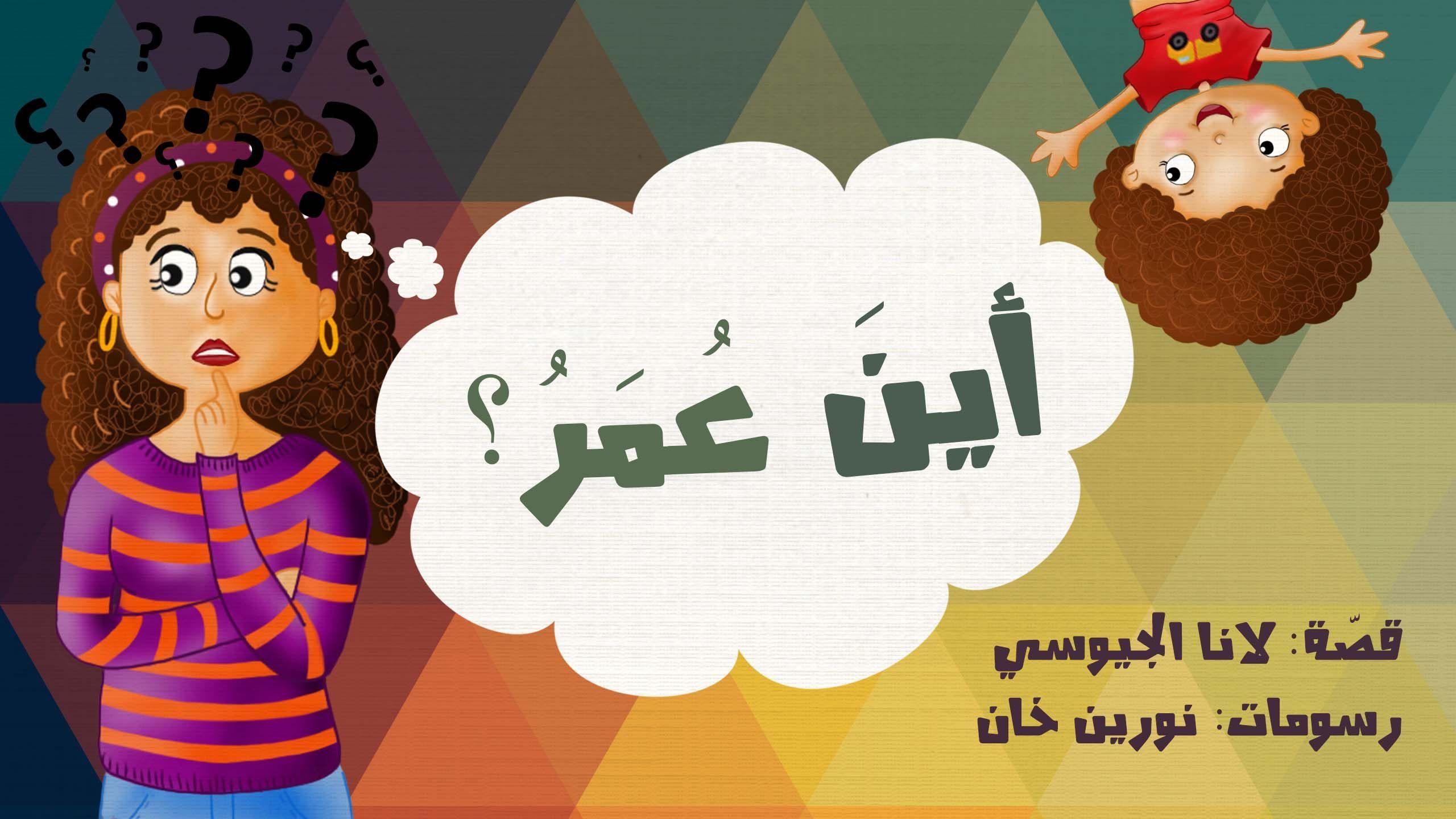 قصص أطفال قصص مصو رة قصص مقروءة ألعاب و أنشطه تعليمية عربيه للأطفال Babies Stories Learning Arabic Easter Activities