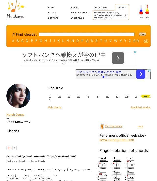 Norah Jones - Don\'t Know Why - chords and lyrics, guitar chords ...