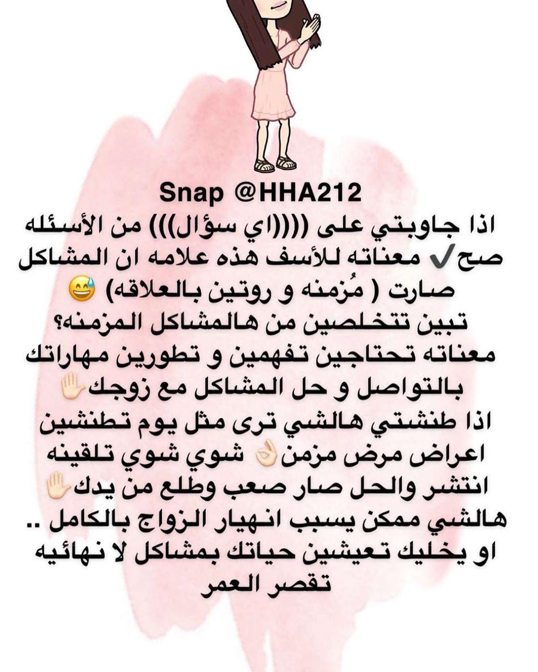 Pin By Mahawi On اتكيت المرأة الذكية في التعامل مع المشاكل الزوجية Word Search Puzzle Words Thumbs Up
