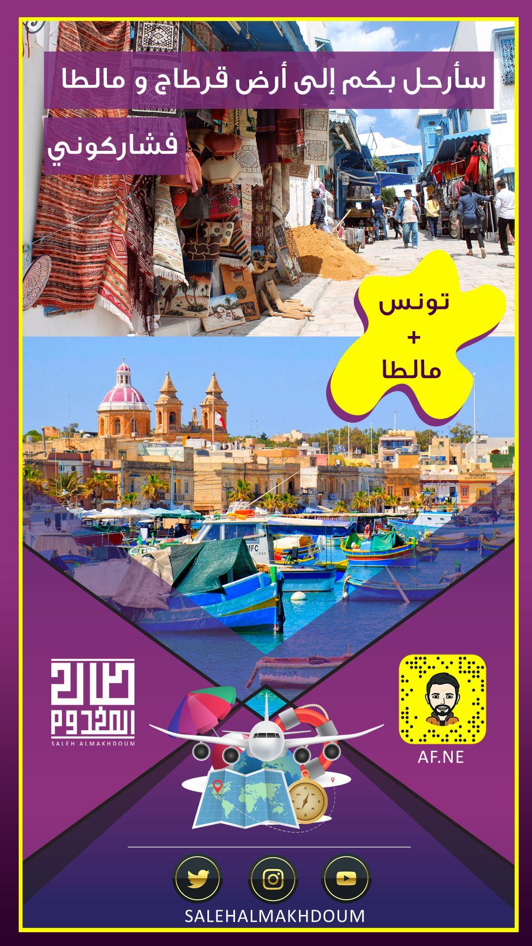 تونس Tunisia Comic Book Cover Comic Books Books