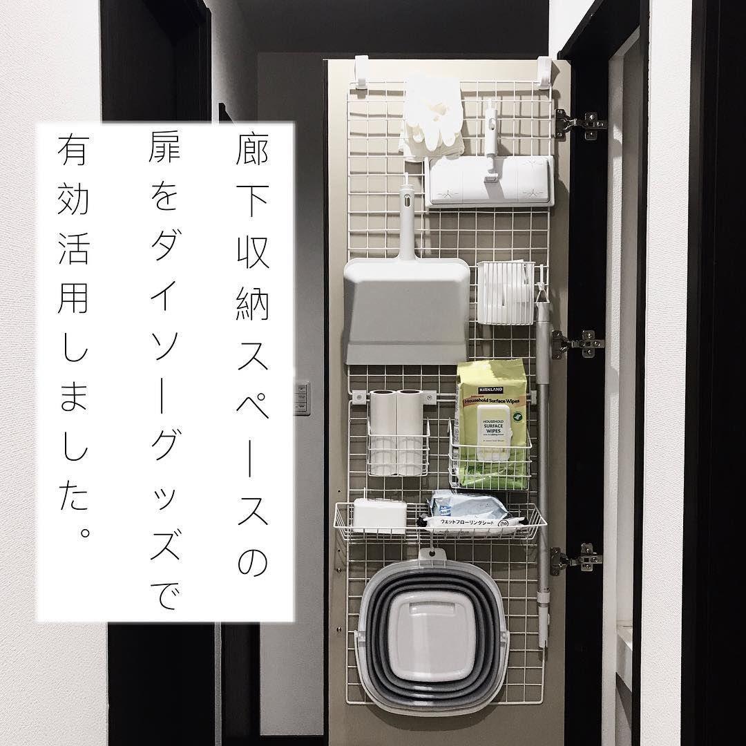 収納 Daisoのワイヤーネットを使ってお掃除グッズを吊り下げ収納 インテリア 収納 クローゼット 扉 収納 クローゼット 収納