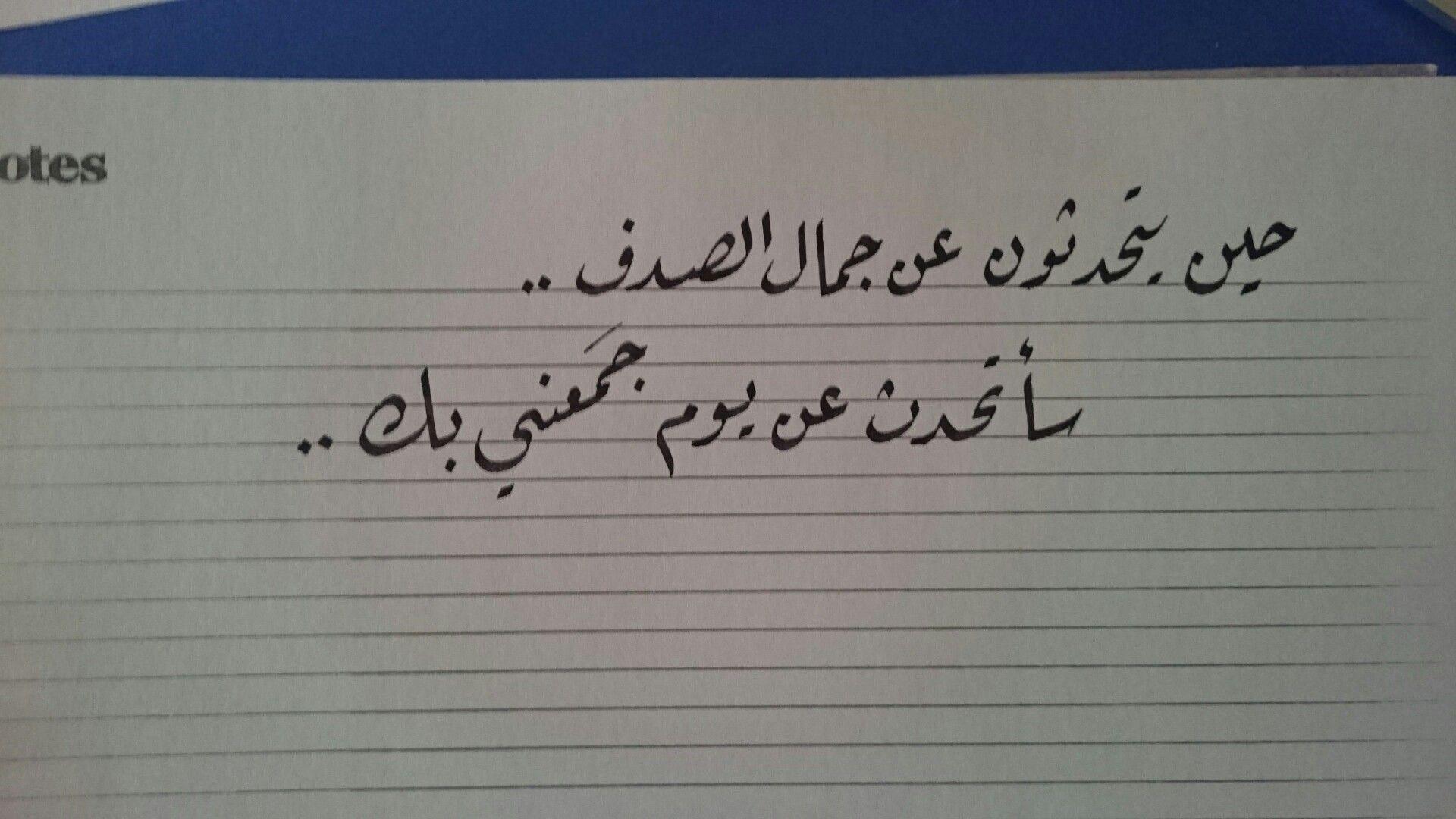 حين يتحدثون عن جمال الصدف Arabic Calligraphy Quotes