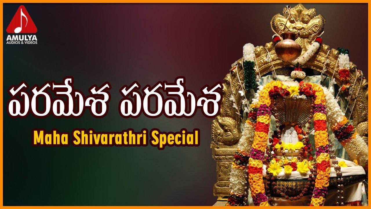 2017 Maha Shivaratri Special Songs Listen To Paramesha Paramesha Telugu Devotional Song On Amulya Audios And Videos Komurave Devotional Songs Songs Devotions