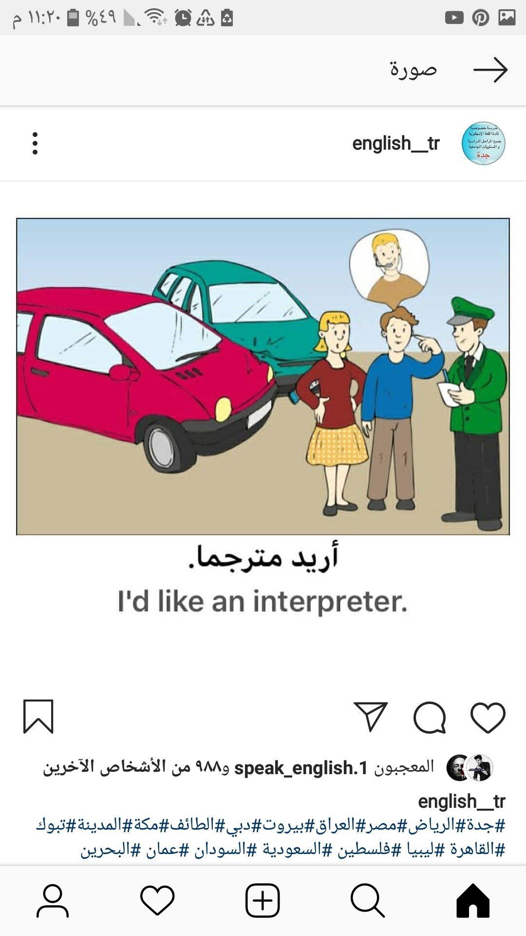 Learning Arabic Msa Fabienne English Language Learning Grammar English Language Teaching English Vocabulary
