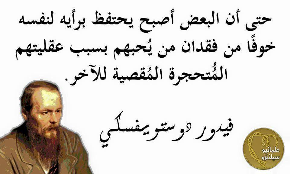 دوستويفسكي Inspirational Quotes Funny Quotes Quotations