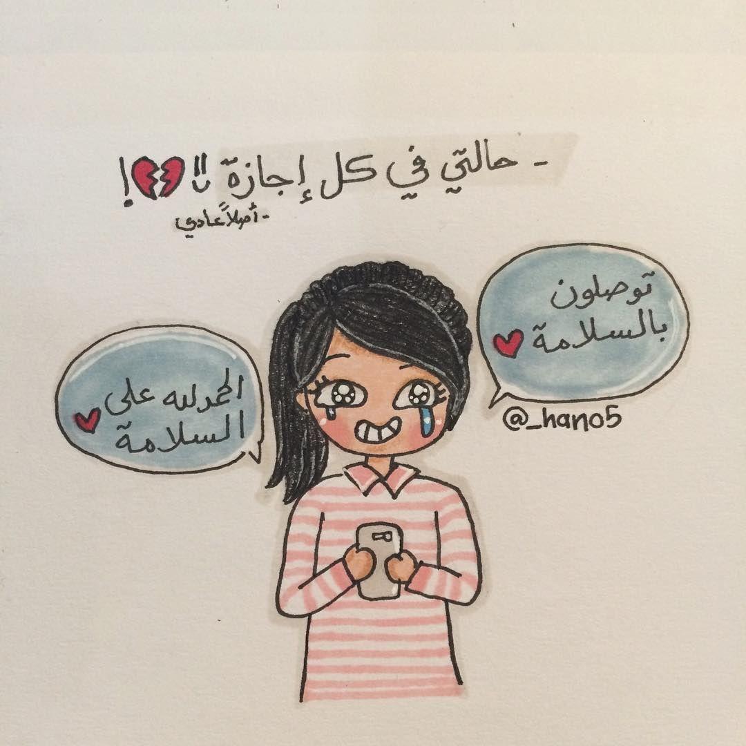 Instagram Photo By تهاني الأحمدي Jul 26 2015 At 12 57am Utc Instagram Posts Instagram Photo