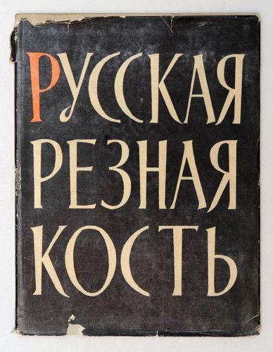 1960 USSR Soviet Russia Russian Folk Art , CARVED BONE Vintage Album Book.