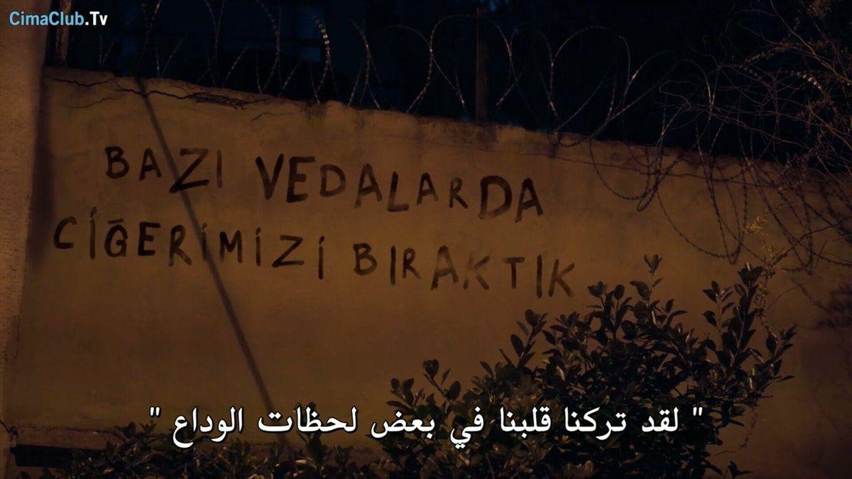 مسلسل الحفره Cukur Cukur Arb Twitter Quotes For Book Lovers Movie Quotes Funny Turkish Quotes
