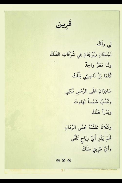 ل ي ولك نجمتآن وبرجآن في شرفآت الفلك ولنآ مطر وآحد كلم آ بل نآصيتي بل لك محمد الثبيتي