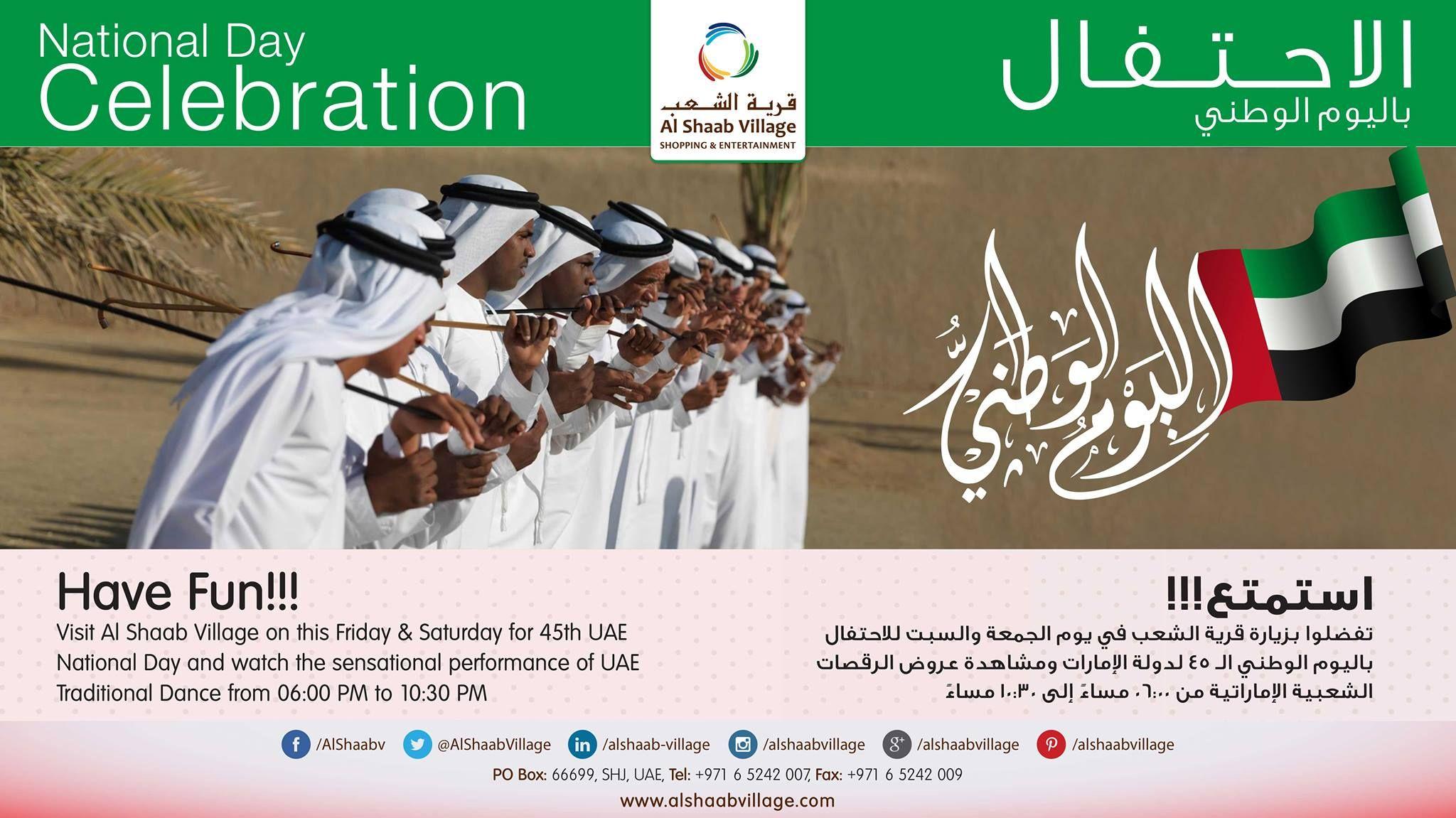 نبارك لكم اليوم الوطني الـ 45 لدولة الإمارات ونتمنى لك يومأ سعيدا تفضلوا بزيارة قرية الشعب للاحتفال بفعاليات اليوم الوطني لدينا تفضلوا Event Have Fun Fun