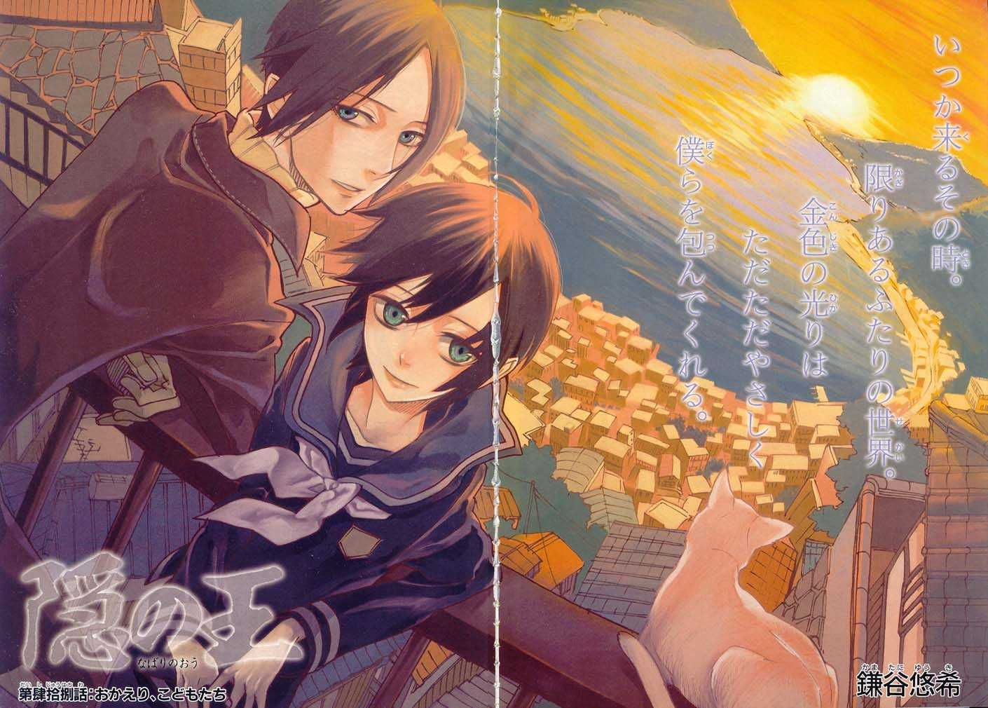 Nabari no ou 48 page 2 manga anime anime