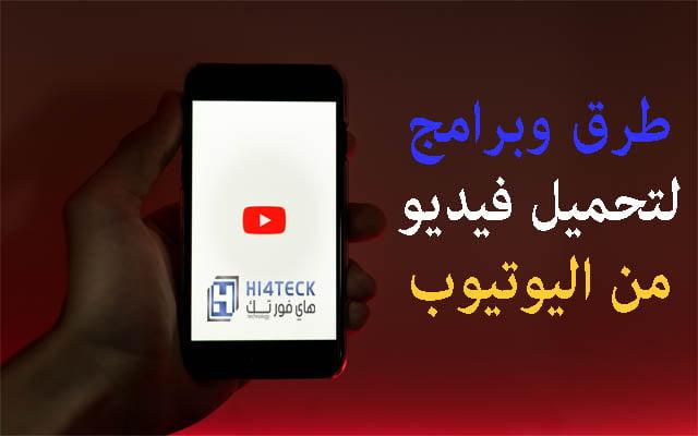 افضل طرق وبرامج تحميل فيديو من اليوتيوب تنزيل يوتيوب Gaming Logos Jau Youtube