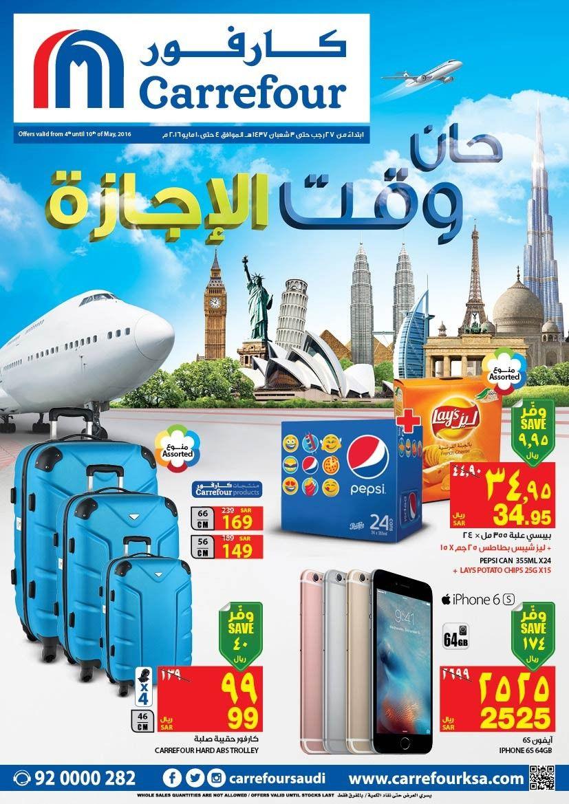 عروض كارفور وقت الاجازة 27 رجب 1437 Carrefour Offer Pepsi