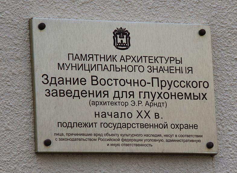 Табличка с информацией о прошлом лицея
