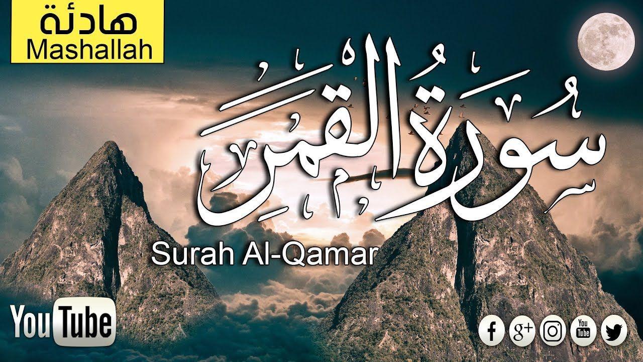 سورة القمر كاملة تلاوة هادئة جدا جدا راحة عجيبة صوت يدخل القلب بدون استئ Poster Movie Posters Quran