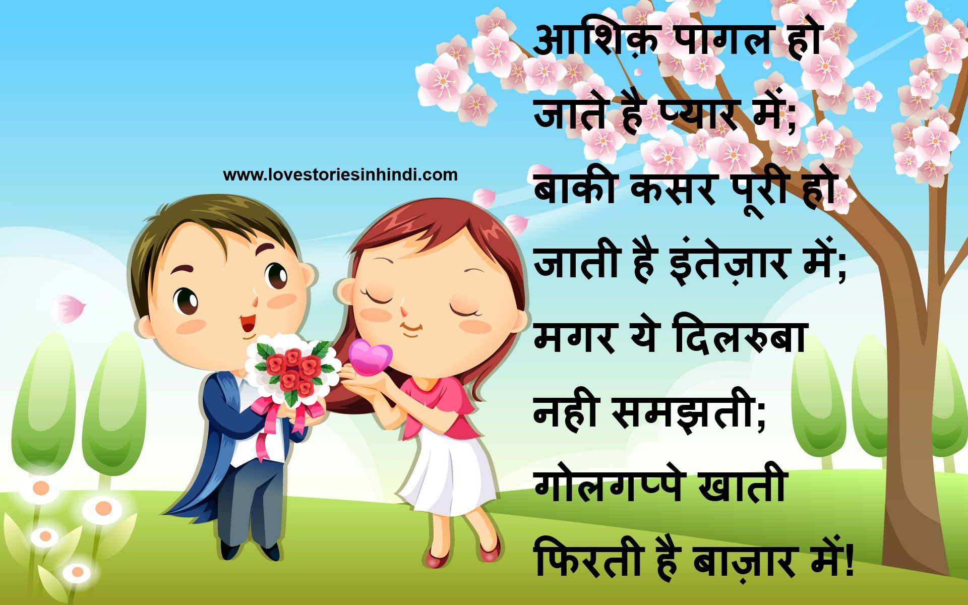 Funny Love Quotes For Girlfriend In Hindi Cso4iwedc Famous Quotes