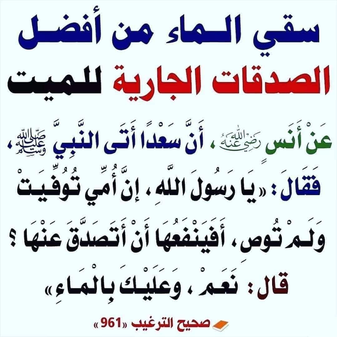 Pin By عبق الورد On أحاديث نبوية ١ Quran Quotes Islamic Quotes Islam Facts