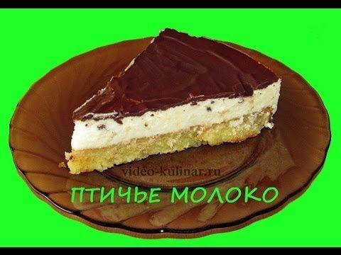 Птичье молоко простое торт