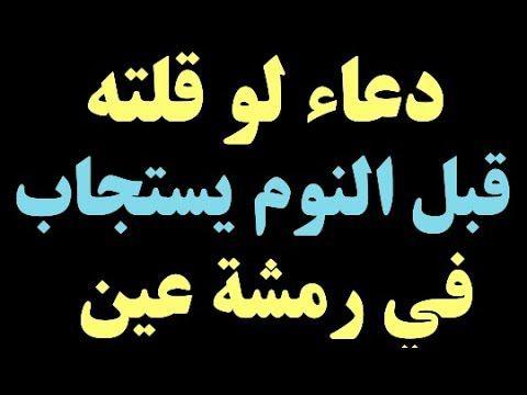 دعاء لو قلته قبل النوم يستجاب في رمشة عين Youtube Islamic Phrases Islamic Love Quotes Islam Facts