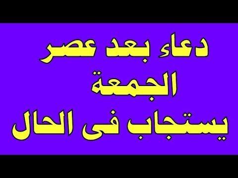 دعاء بعد عصر الجمعة دعاء مستجاب فى الحال باذن الله Youtube Islam Music