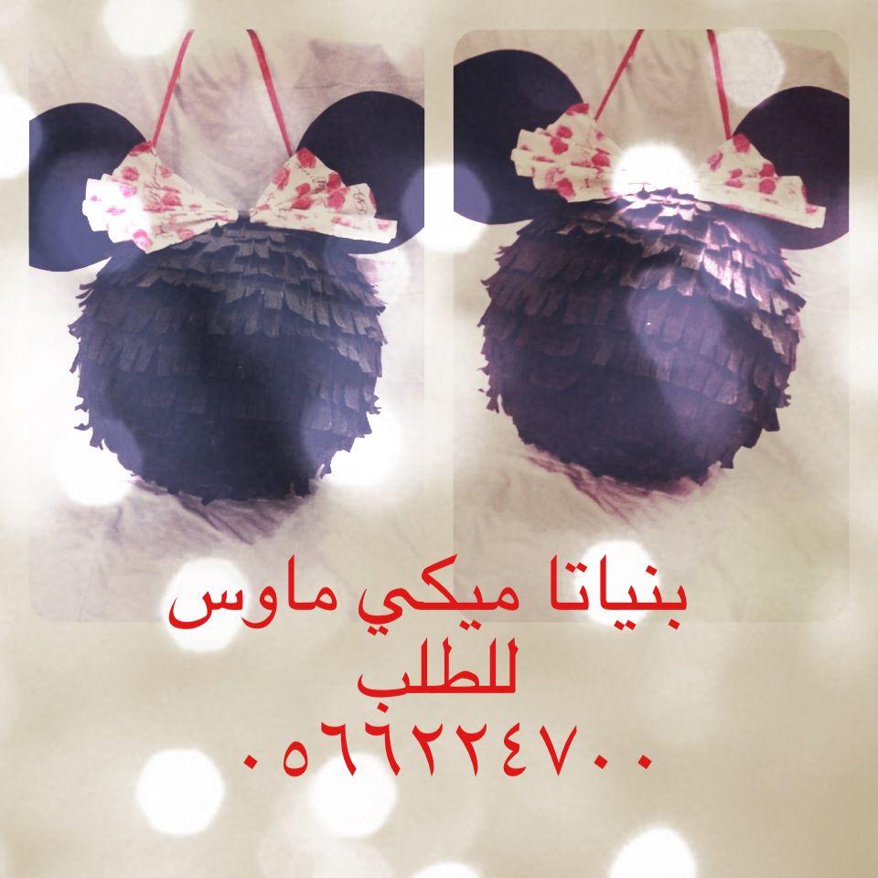 بنياتا ميكي ماوس للطلب ٠٥٦٦٢٢٤٧٠٠ تسوق بيع تجارة بنياتا عيد اعياد الرياض عيد الفطر توزيعات Fashion Bra Undergarments