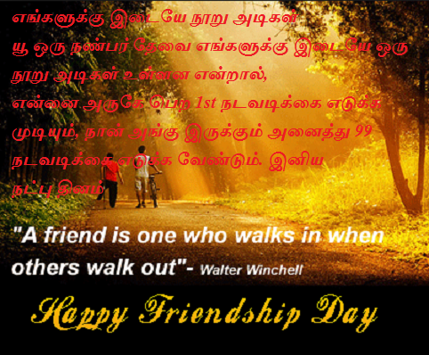 Friendship Day 2013 Sms Messages Wishes In Tamil Friendship Day
