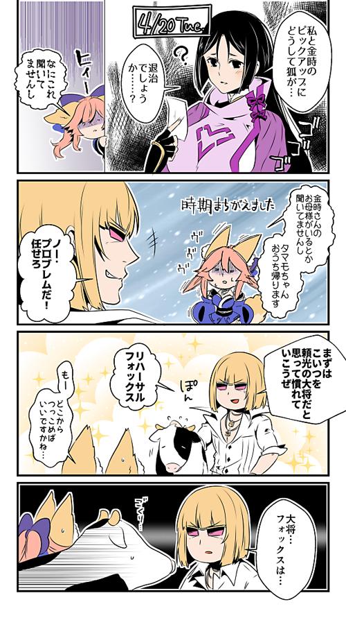 ぴよ piyo fgo さんの漫画 161作目 ツイコミ 仮 漫画 fate 漫画 fgo イラスト