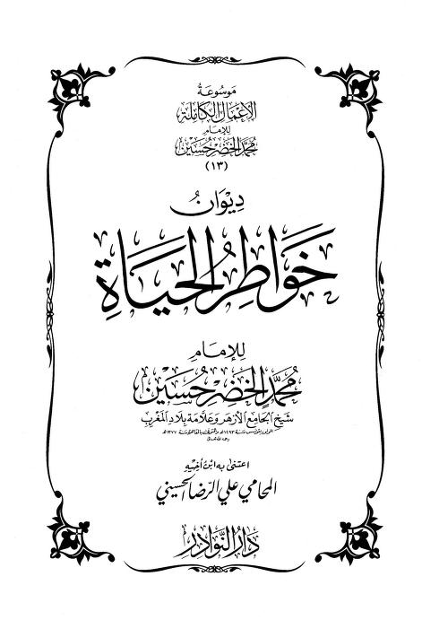 Fp125181 Free Download Borrow And Streaming Internet Archive Internet Archive Arabic Books Free Books Download