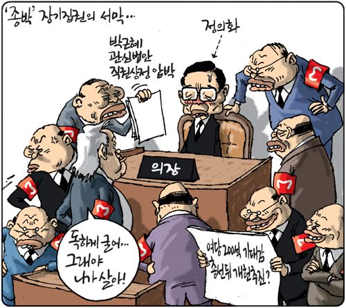 [김용민의 그림마당]2015년 12월 15일…'종박' 장기집권의 서막 #만평