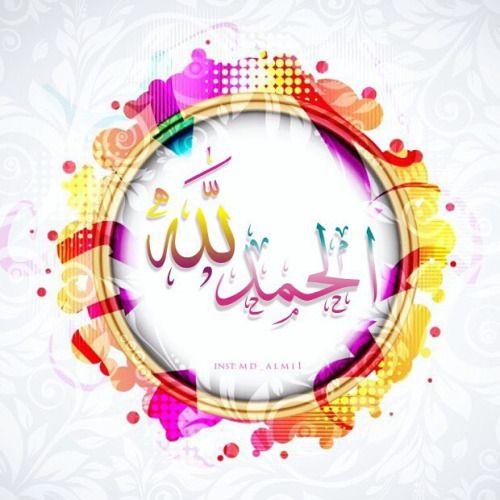 الحمدلله حمدا تطيب به الحياة الحمدلله Kalima H Peace Symbol Symbols Art