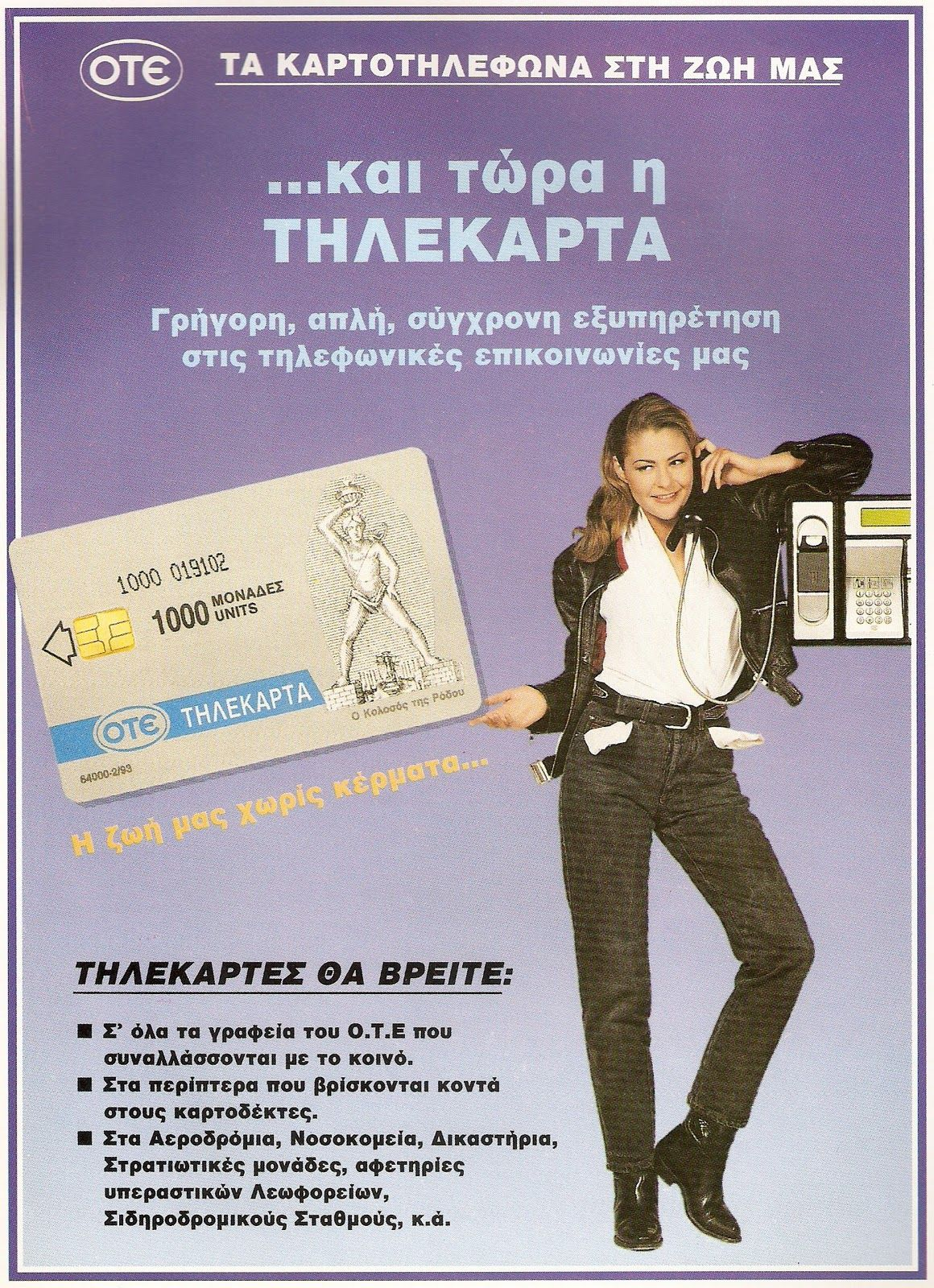 004 Pin by Mary on GREEK VINTAGE ADS in 2019