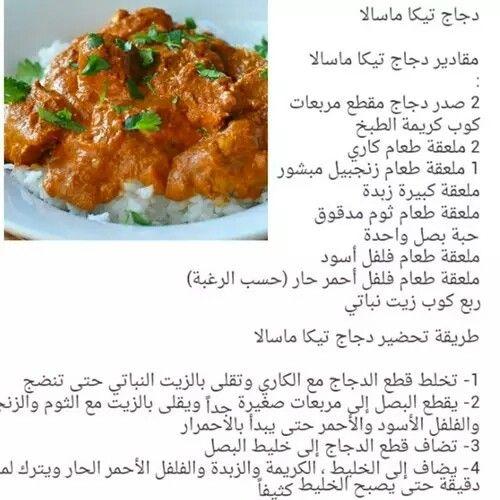 دجاج تيكا مسالا Food Receipes Tunisian Food Indian Food Recipes