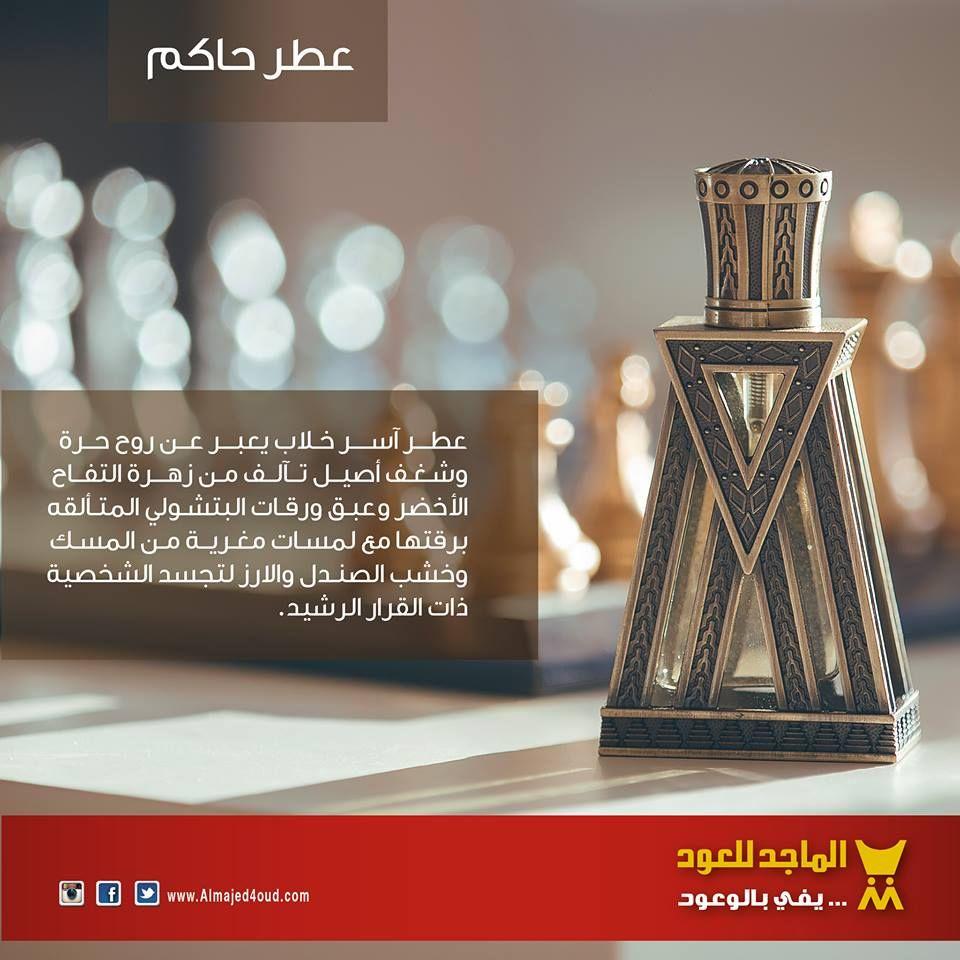 روح حر ة وشغف أصيل عطور الماجد للعود عطورات عطورات شرقية السعودية روائح حاكم مزاج Perfume Bottles Perfume Bottle