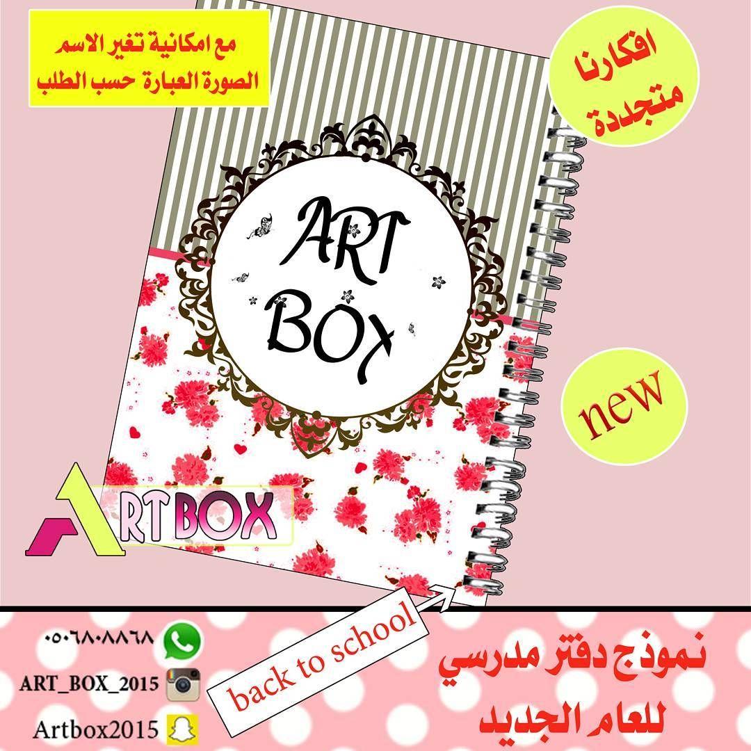 23 Likes 1 Comments Art Box Art Box 2015 On Instagram نموذج دفتر مدرسي تصميم جديد للعام الجديد دفتر مدرسي جديد كارتو Box Art Coloring Books Notebook