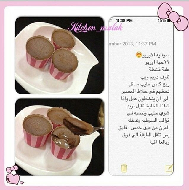 Pin By Almaadheed On أكلات Fun Baking Recipes Arabian Food Arabic Food
