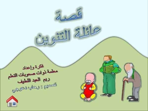 قصص اطفال لغرس القيم قصص تعليميه للاطفال قصة عائلة التنوين Learning Arabic Kids Education Arabic Lessons
