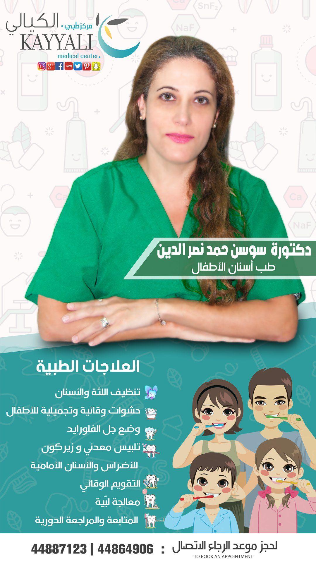 نرحب بإنضمام الدكتورة سوسن حمد نصر الدين اخصائية طب أسنان أطفال إلى الفريق الطبي لمركز الكيالي Medical Medical Center Dermatologist