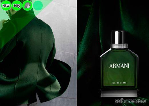 В продаже появился новый мужской парфюм Armani Eau de Cedre - 13 Октября  2015 - Проект b8fd860926026