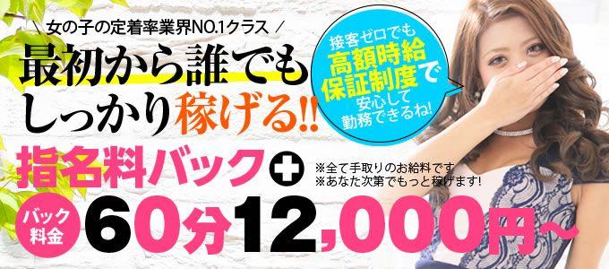 JJクラブ 大曽根 - 北区・大曽根のファッションヘルス求人情報 ...