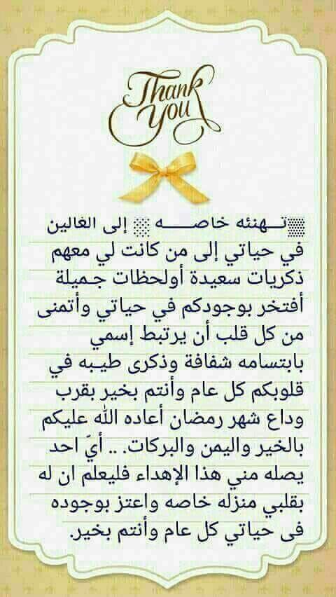 كل عام وانتم بخير عيد فطر سعيد عيدكم مبارك وداعا رمضان Words Quotes Amazing Quotes Quotes