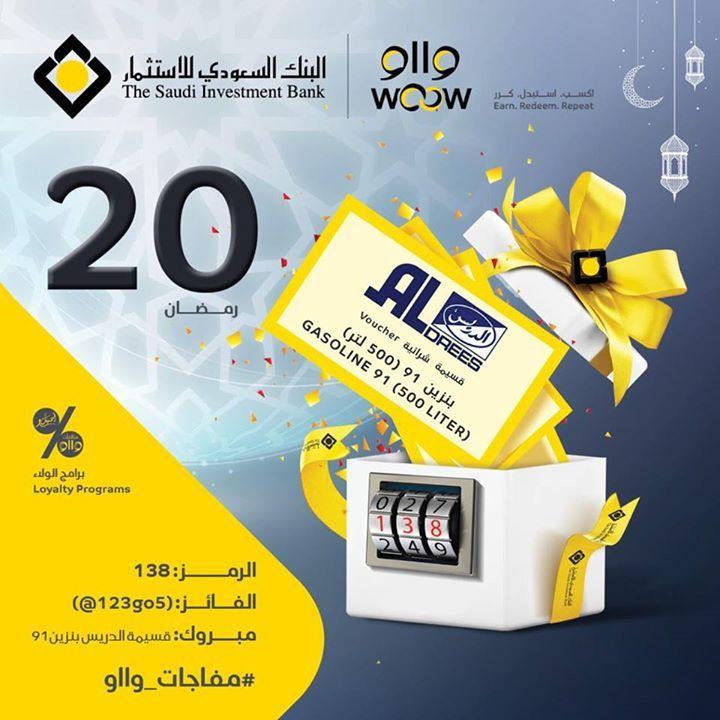 مبروك للفائز في اليوم العشرين شاركنا خلال شهر رمضان المبارك على هاشتاق مفاجات وااو الساعة 7م وكن اح Investment Banking Loyalty Program Investing