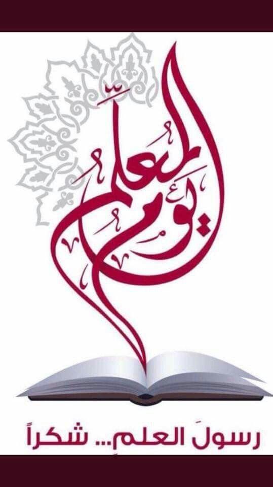 Pin By Dar Al Mawhobeen International On World Teacher Day World Teacher Day School Frame World Teachers