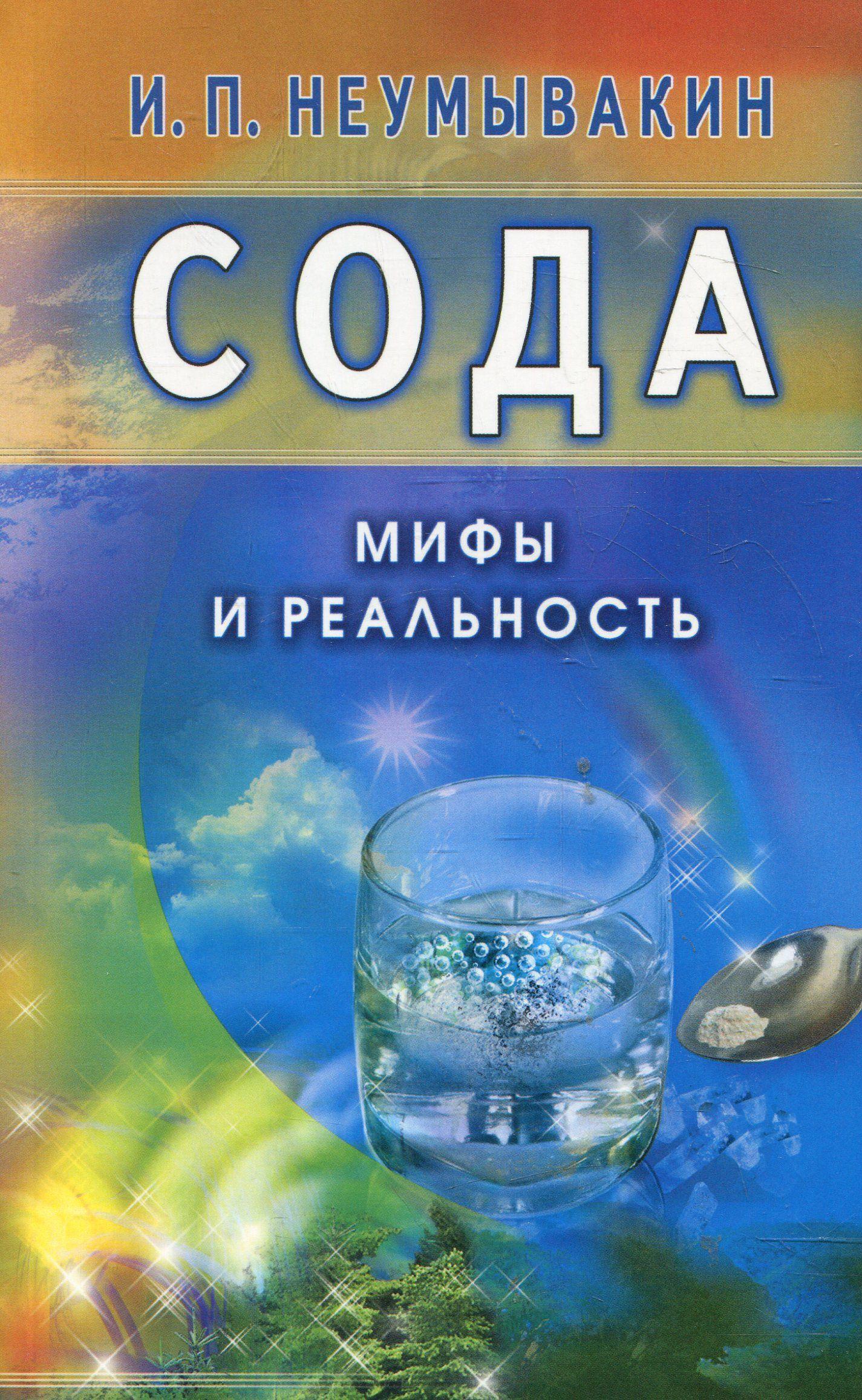 Неумывакин вода книги скачать бесплатно | Книги, Медицина ...