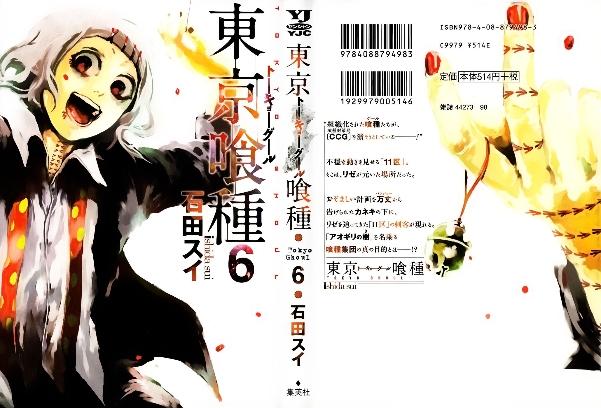 Tokyo Ghoul Vol 6 Ch 49 Stream 2 Edition 1 Page 10 1 Mangapark Read Online For Free Tokyo Ghoul Manga Tokyo Ghoul Anime Tokyo Ghoul Books