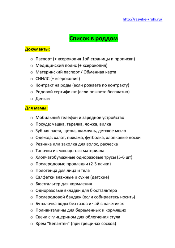 bb3090c9f941 список вещей в роддом и для новорожденного.pdf — Яндекс.Диск ...
