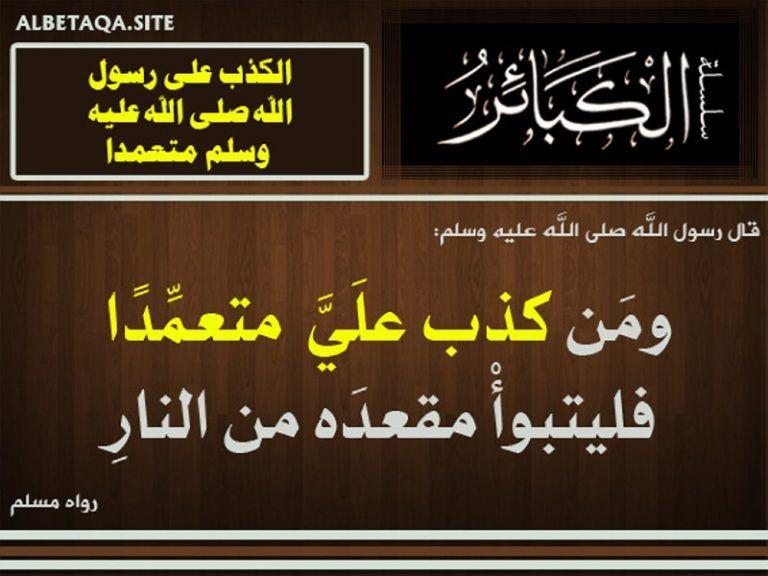 سلسلة بطاقات الكبائر موقع البطاقة الدعوي In 2021 Islamic Art Calligraphy Uig Positive Images