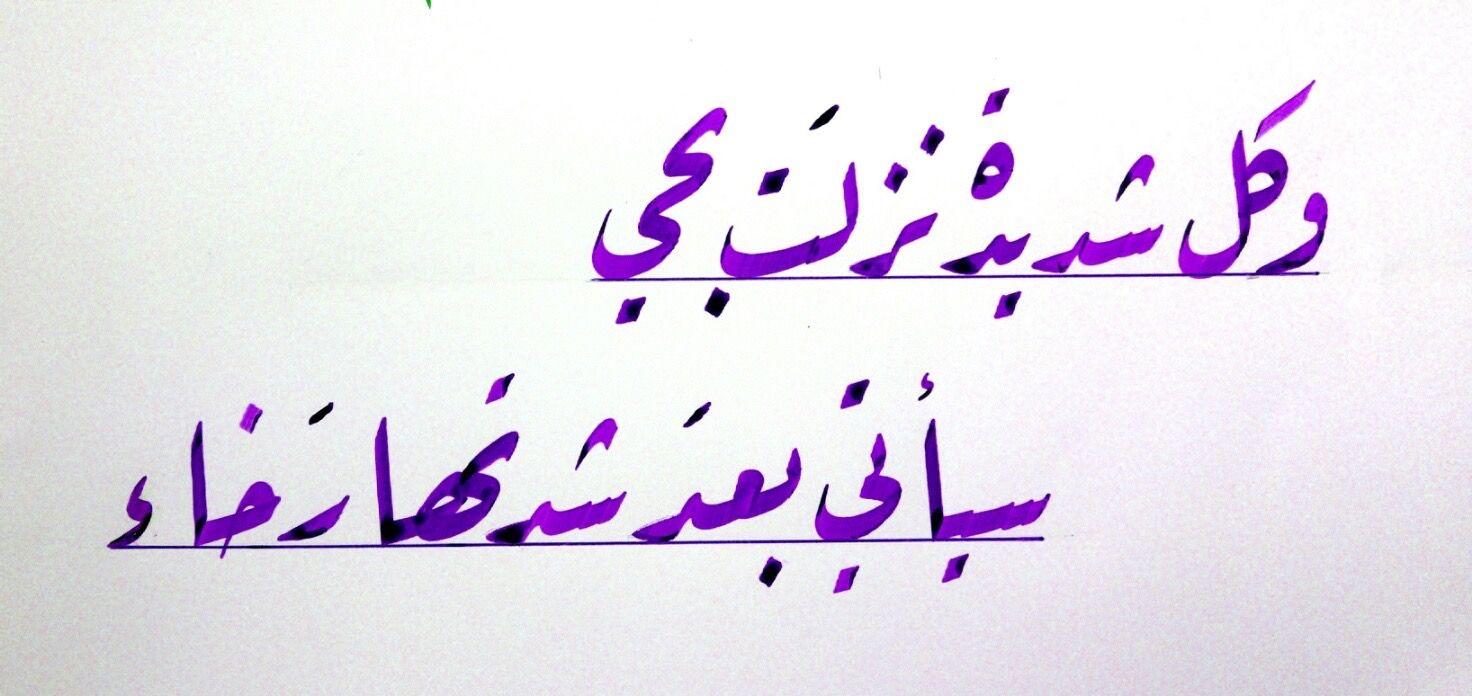 Pin By سوف الجين On خط الرقعة Islamic Art Calligraphy Arabic Words Arabic Calligraphy