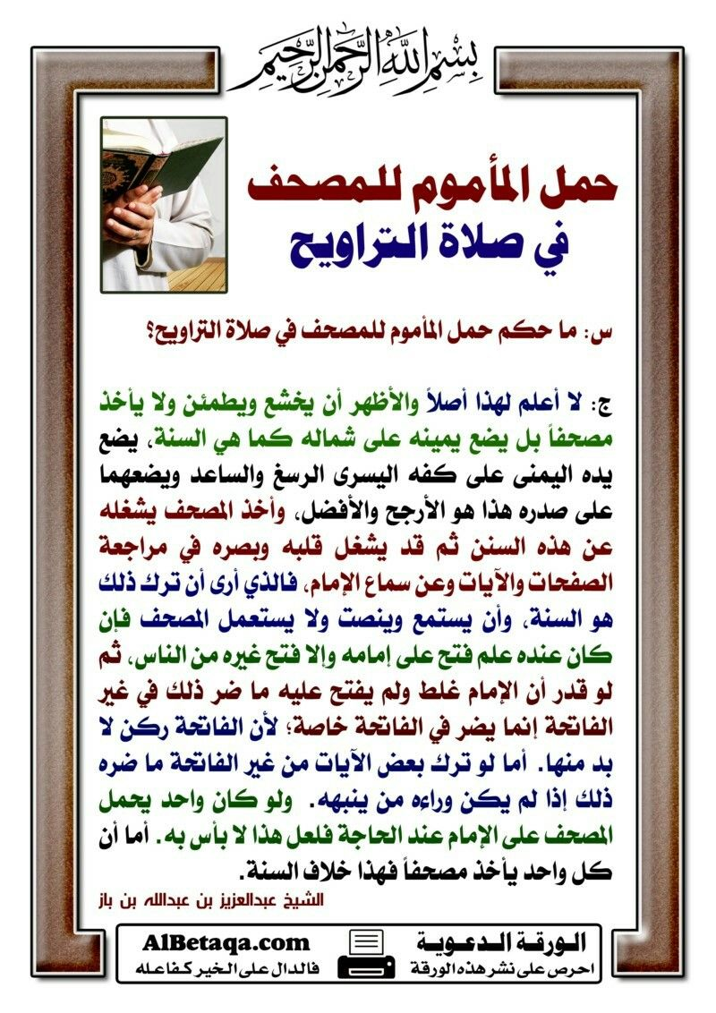 Https M Facebook Com Story Php Story Fbid 150583341959499 Id 100010235014845 Islam Facts Islamic Information Best Quotes