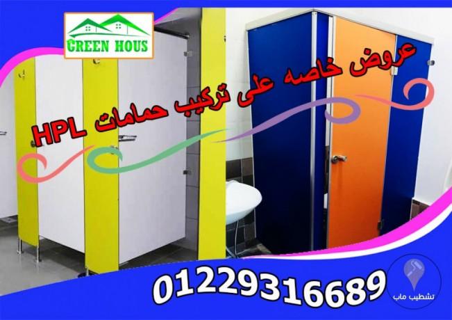 كومباكت Hpl فواصل قواطيع ابواب حمامات م كمال نادر جرين هاوس القاهرة Locker Storage Storage Lockers