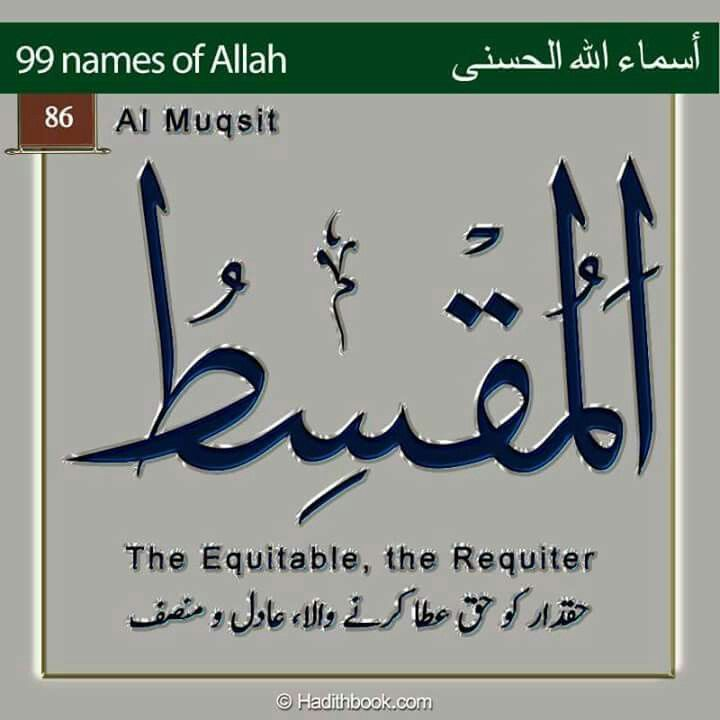 من اسماء الله الحسنى 99 اسم المقسط Beautiful Names Of Allah Allah Names